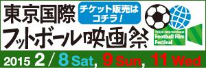 [東京国際フットボール映画祭] 世界のサッカー映画が東京に一挙に集結!2015年2月7日-11日まで。