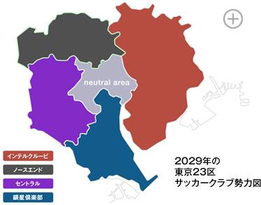 2029年の東京23区サッカークラブ勢力図